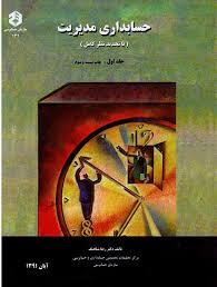 ... پاو ... وینت اطلاعات حسابداری مدیریت و تصمیمات قیمت گذاری(فصل هشتم کتاب حسابداری مدیریت تألیف شباهنگ)